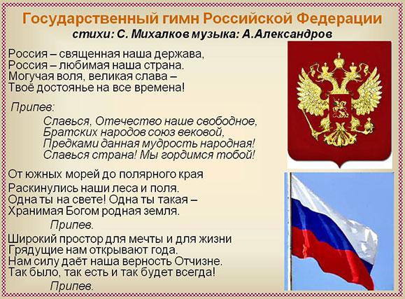 0012-012-Gosudarstvennyj-gimn-Rossijskoj-Federatsii-stikhi-S