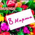 8-марТТТ